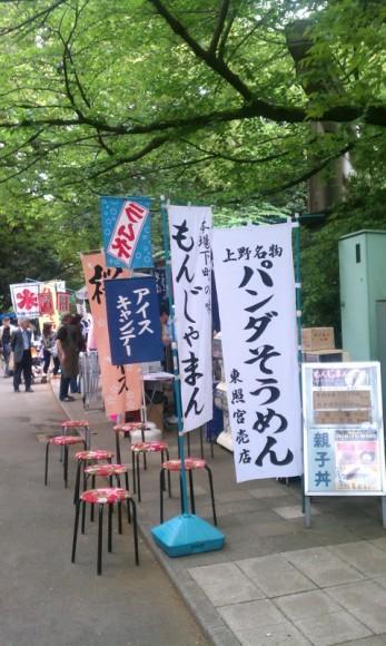 食事の直後に見つけたので入りませんでしたが上野公園では、パンダがそうめんに?