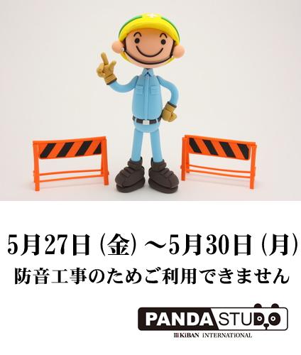 パンダスタジオは、5月27日~30日まで防音工事のためご利用できません