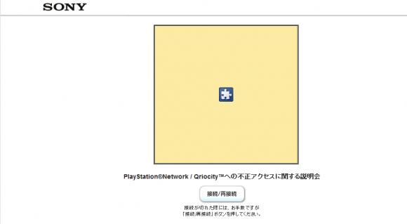 Chromeのブラウザではプラグインを入れても上手くみることができなかった