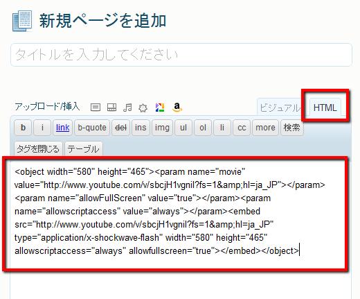 Youtubeの動画埋め込み手順 Wordpress側