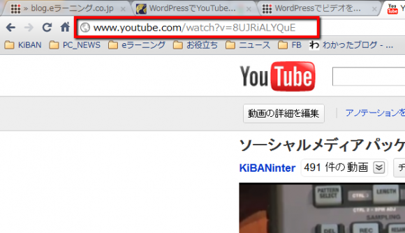 YoutubeのURLをコピーします。URLバーからコピーが必要です。