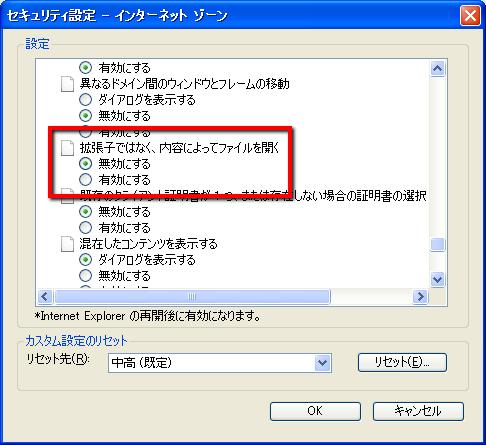 セキュリティ設定・インターネットゾーン