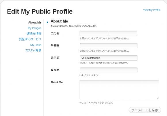 ▲プロフィール設定画面