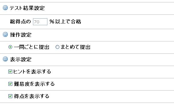 ▲SmartBrainクイズ設定画面。この他にも多様な設定が可能です。