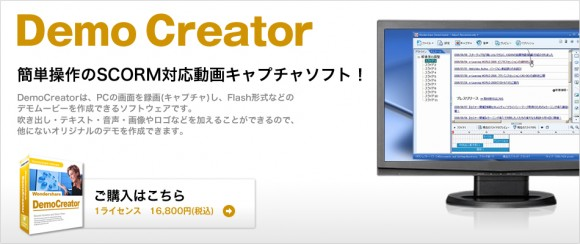 ▲DemoCreator