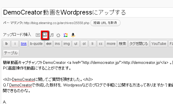 ▲Wordpressの投稿画面。赤枠が「動画を追加」です。