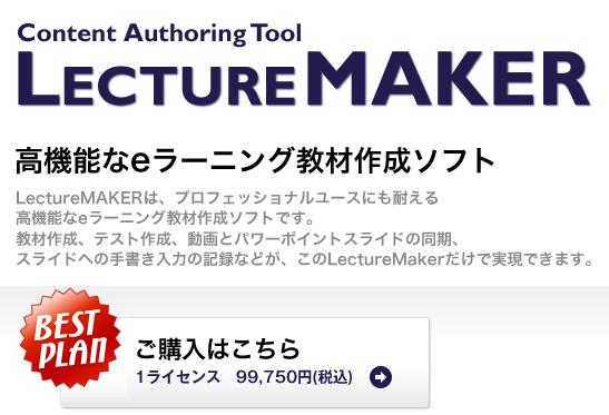 ▲高機能eラーニング教材作成ソフトLectureMAKER