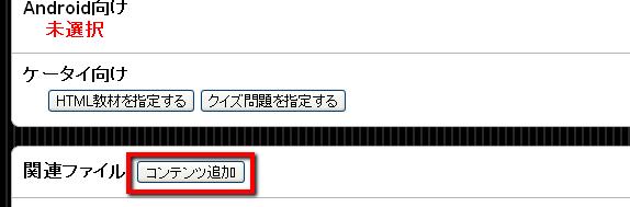 ▲5.関連ファイル右の「コンテンツ追加」をクリック