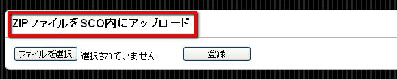 ▲6.「ZIPファイルをSCO内にアップロード」→「ファイルを選択」→「登録」