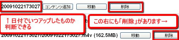 ▲8.古い方のコンテンツは削除する。(左側の数字が年月日になっているので、そこで判断できます)