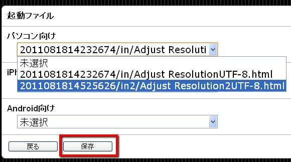 ▲10.「パソコン向け」の、新しい日付の方を選んで「保存」をクリック