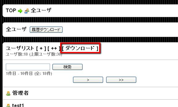 ▲「ダウンロード」をクリック