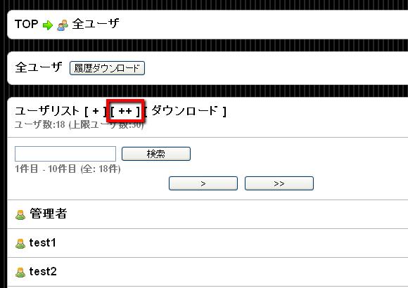 ▲ユーザを一括削除したいグループの管理画面で++をクリック