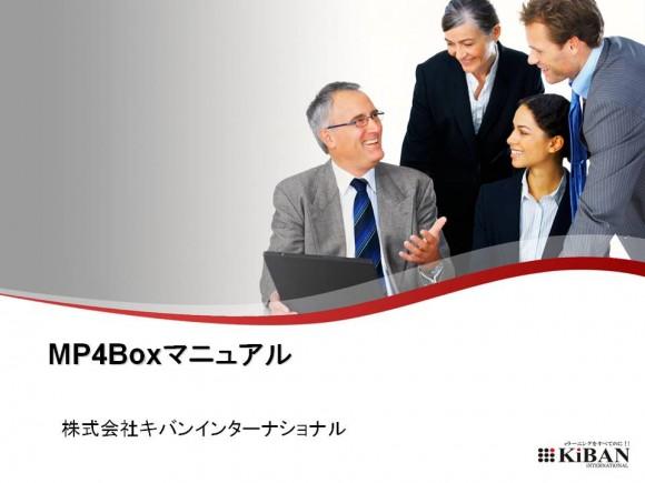 ▲mp4boxマニュアル