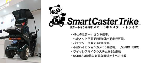 SmartcasterTrike