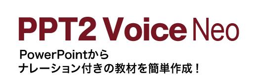 ▲合成音声作成ソフト『PPT2Voice Neo』