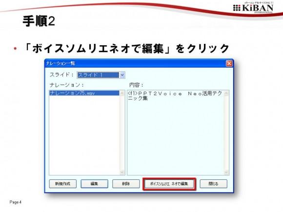 作成ソフト