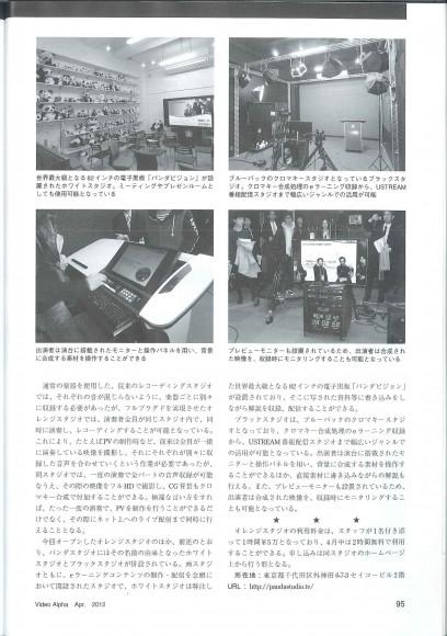 ▲記事3ページ目