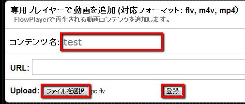 ▲まずはPC用動画をアップします。コンテンツ名を入力、ファイルを選択して登録をクリック