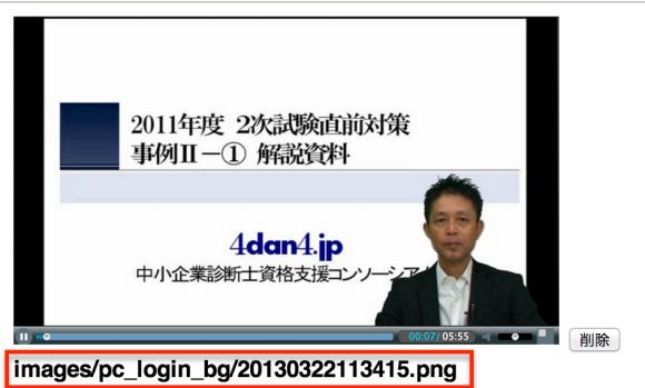 ▲アップロードされると、画像ファイルのパスが表示されます。
