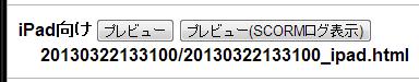 ▲登録されました。これでiPadでも閲覧可能です。