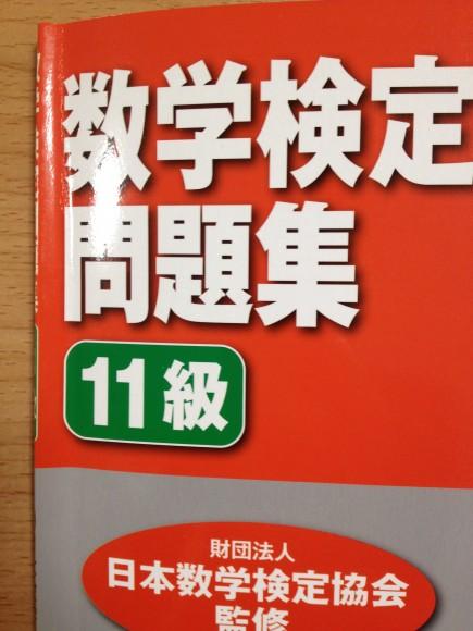 算数検定 11級