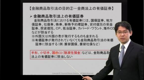 金融商品取引法の目的3-3