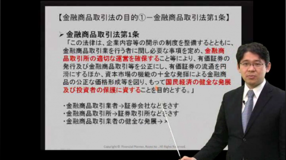 金融商品取引法の目的2-2