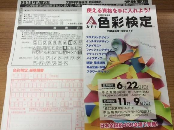 色彩検定3級申し込み カラーコーディネーター