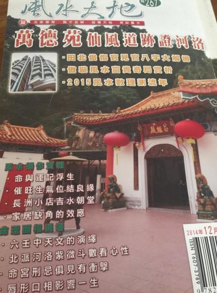 香港の風水雑誌の最新号