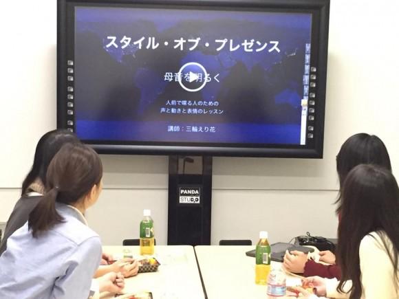 12月女子勉強会 三輪えり花先生 スタイルオブプレゼンス-発語