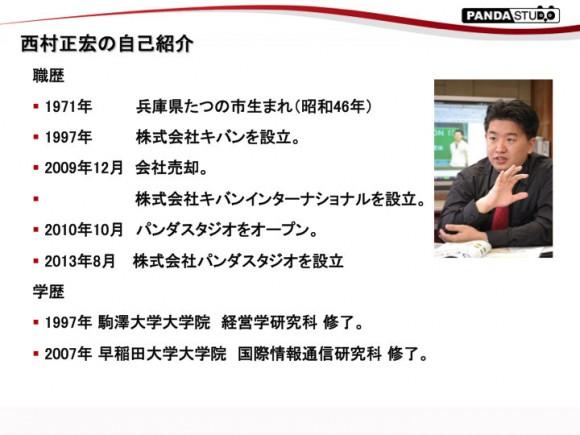 PANDASTUDIO 西村正宏社長