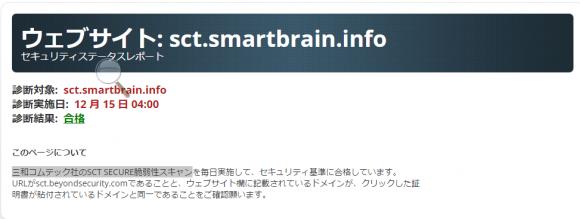 セキュリティ向上_三和コムテック社のSCT_SECURE脆弱性スキャン