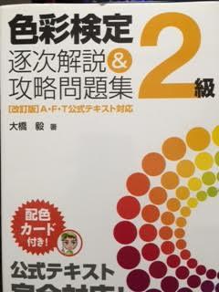 色彩検定2級試験対策