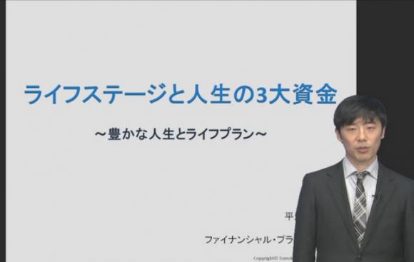 平澤朋樹先生の人生に役に立つライフ&マネープラン講座