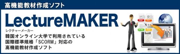 lecturemakerキャンペーン
