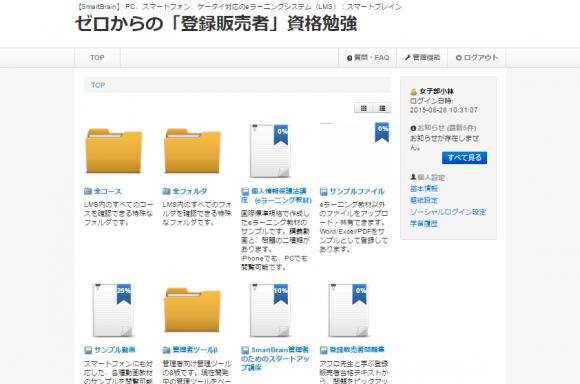 ゼロからの登録販売者シンプル画面