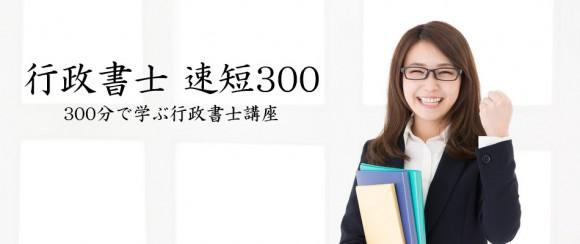 行政書士300
