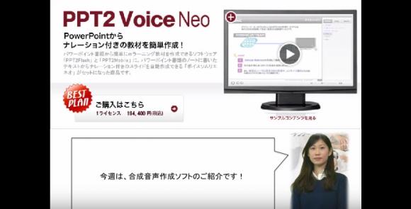 PPT2voiceNEO