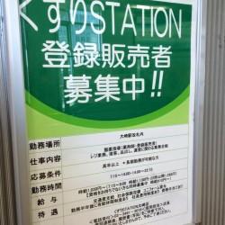 JR大崎駅の薬局で登録販売者のアルバイト募集中だそうです!