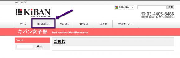 ▲キバンインターナショナル女子部のWordPressホームページのメニュー『はじめまして』を整えました。