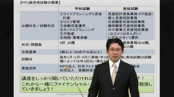 ↑伊藤亮太の1週間で合格!FP2級合格講座