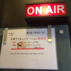 第2回子育てコミュニケーション勉強会in秋葉原パンダスタジオ