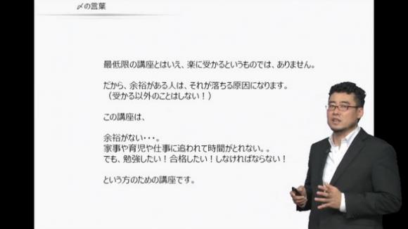 アフロ先生と学ぶ登録販売者最短合格講座 http://afro.elearning.co.jp/?page_id=80