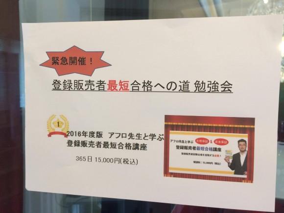 「登録販売者合格への道」について勉強会を、5/10(火)午後に臨時開催