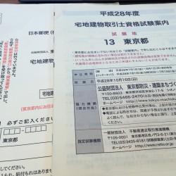 宅建士試験案内東京