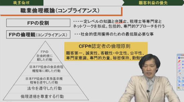 「ドナルド松山のFP2級3級技能士講座」<br>詳細ページはこちらをクリック