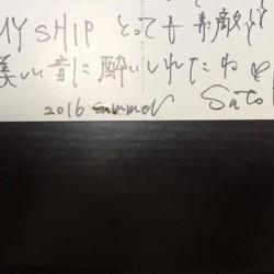 西直樹 My Ship マイシップ