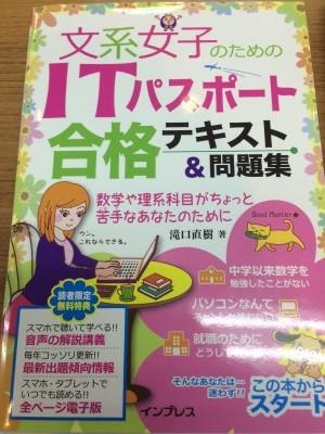 文系女子のためのITパスポート合格テキスト&問題集