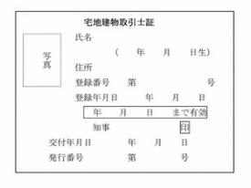 %e5%ae%85%e5%bb%ba%e5%a3%ab%e8%a8%bc-%e3%80%80%e7%b5%b5